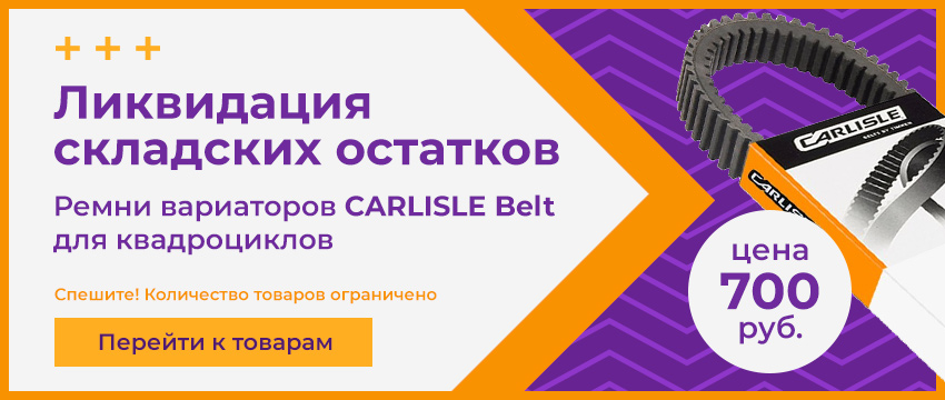 Ремни вариаторов CARLISLE Belt для квадроциклов по 700 рублей!