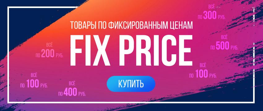 Товары по фиксированным ценам