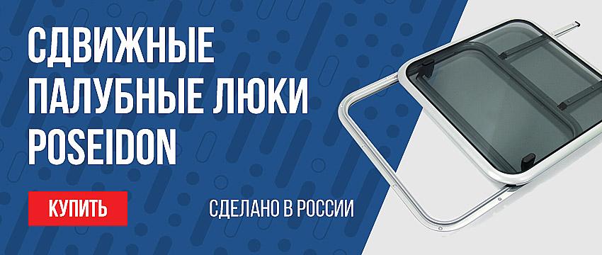 Люки производства Посейдон