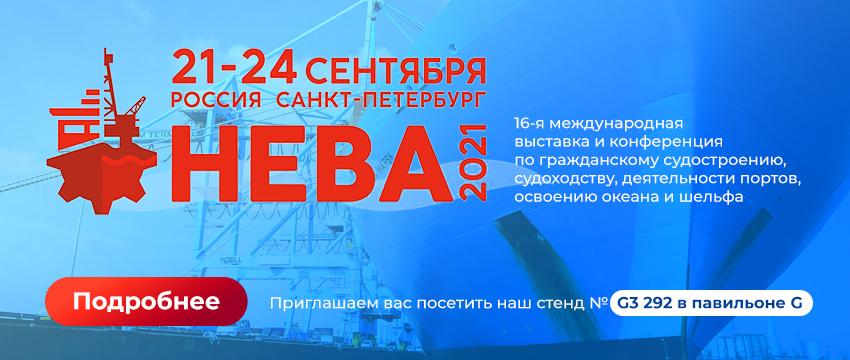 """Выставка """"Нева 2021"""""""