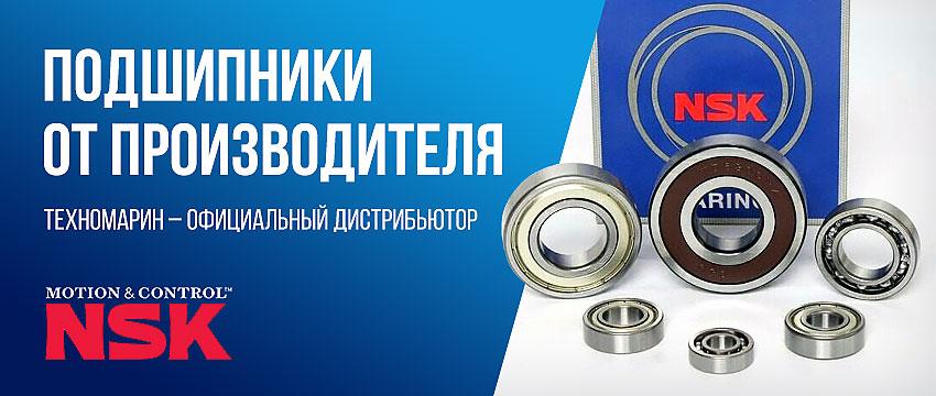 NSK - подшипники от производителя!