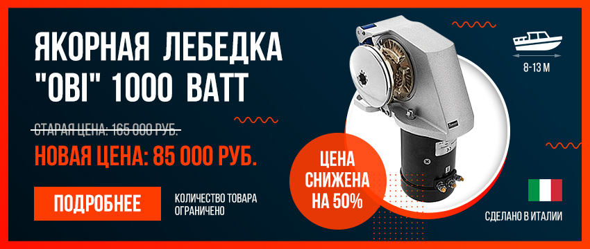 "Якорная лебедка ""OBI"" 1000 Ватт, 12В"