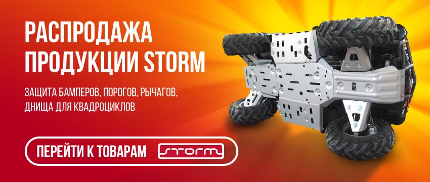 Распродажа продукции Storm