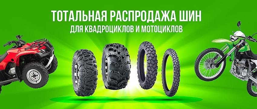 Тотальная распродажа шин для квадроциклов и мотоциклов