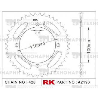 Звезда для мотоцикла ведомая алюминиевая A2193-50