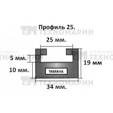 Склиз Yamaha (желтый) 25 профиль 25-56.89-3-01-06