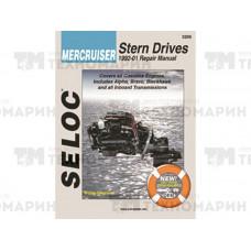 Руководство по ремонту Mercruiser (1992-2000) 18-03206