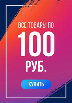 Все товары по 100 рублей