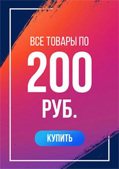 Все товары по 200 рублей