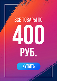 Все товары по 400 рублей