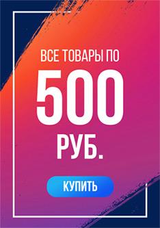Все товары по 500 рублей